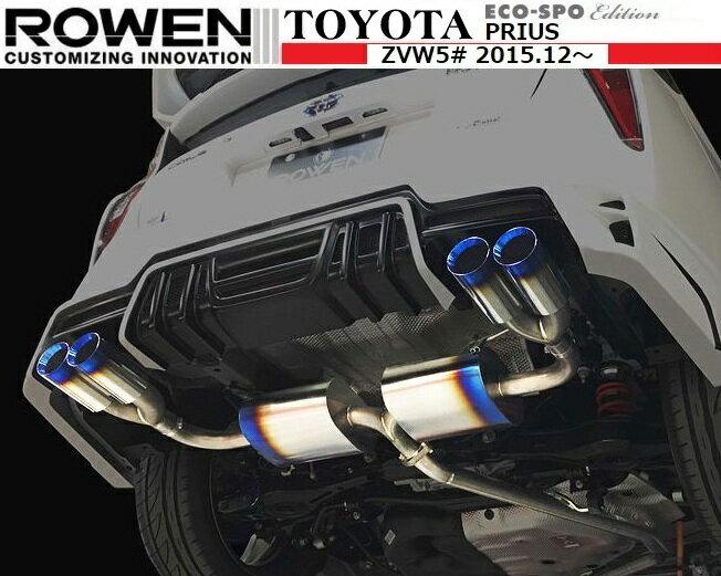 【M's】プリウス 50 系 左右 4本出し チタン マフラー // ROWEN PREMIUM01TR / ロエン / 保安基準適合 / トヨタ TOYOTA PRIUS ZVW 5# 1T022Z00TR