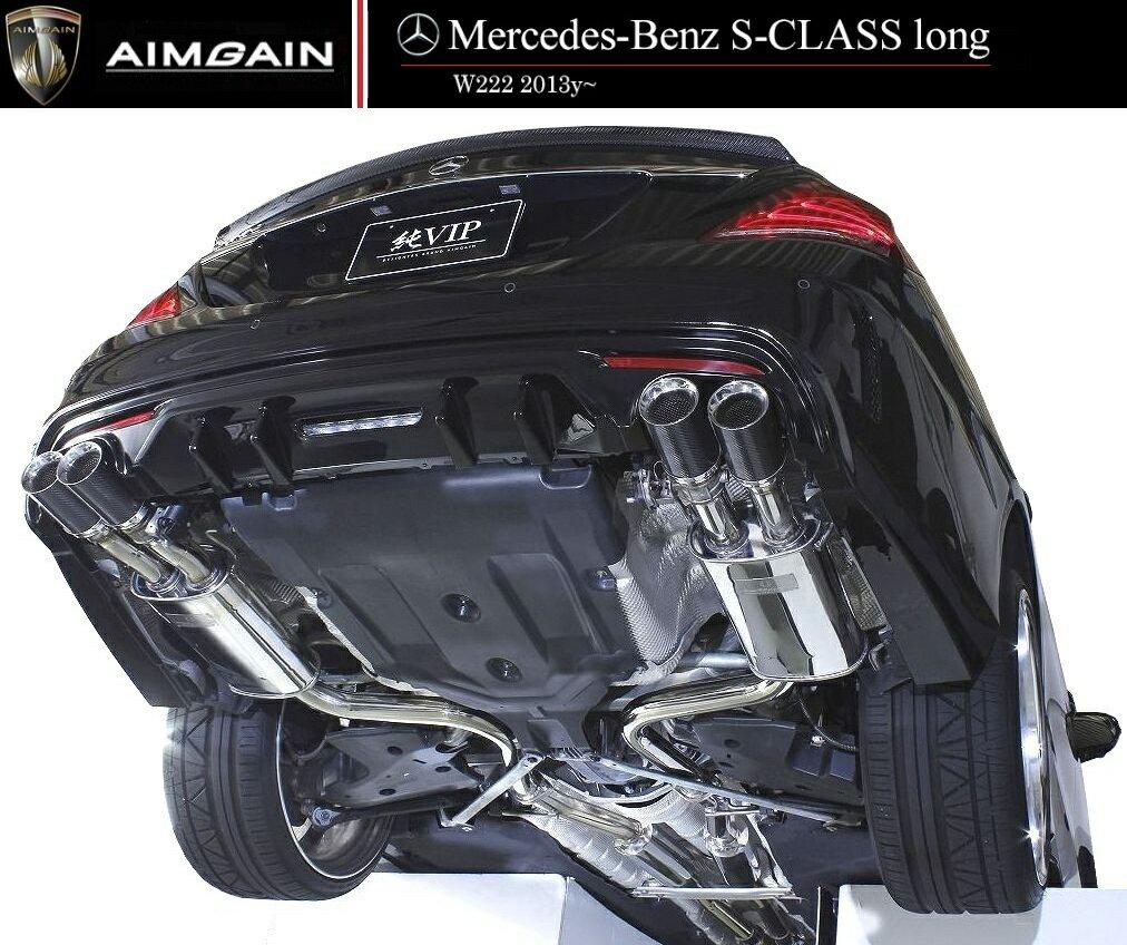 【M's】メルセデス ベンツ W222 S550 ロング 両側 4本出し マフラー カーボン テール 可変バルブ付 / AIMGAIN/エイムゲイン エアロ専用 // ステンレス / パワーEVS / Mercedes-Benz S-Class long