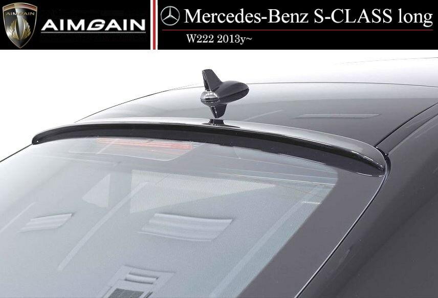 【M's】メルセデス ベンツ W222 Sクラス ルーフ スポイラー FRP / AIMGAIN/エイムゲイン エアロ 純VIP // リア ウイング / Mercedes-Benz S-Class