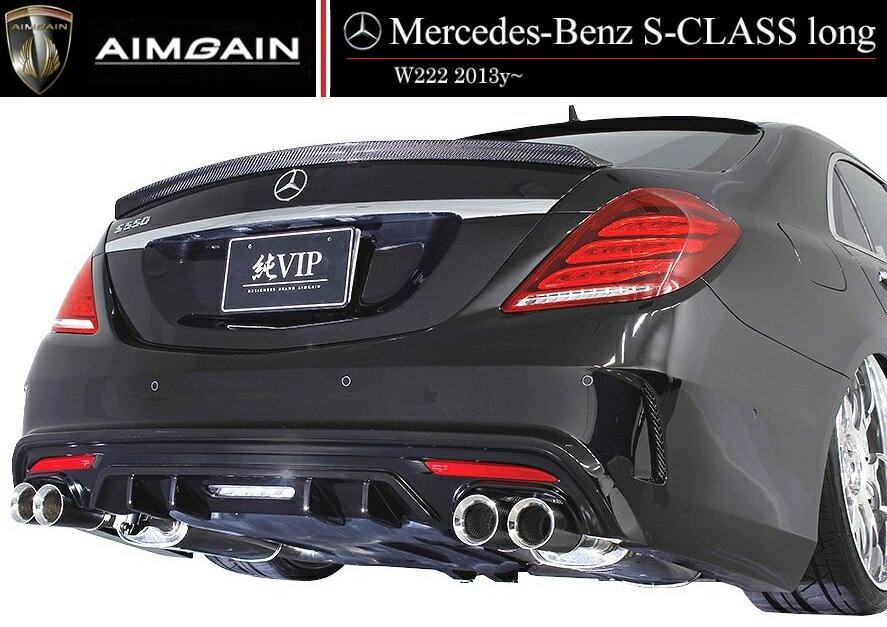 【M's】メルセデス ベンツ W222 Sクラス トランク スポイラー FRP / AIMGAIN/エイムゲイン エアロ 純VIP // リア ウイング / Mercedes-Benz S-Class