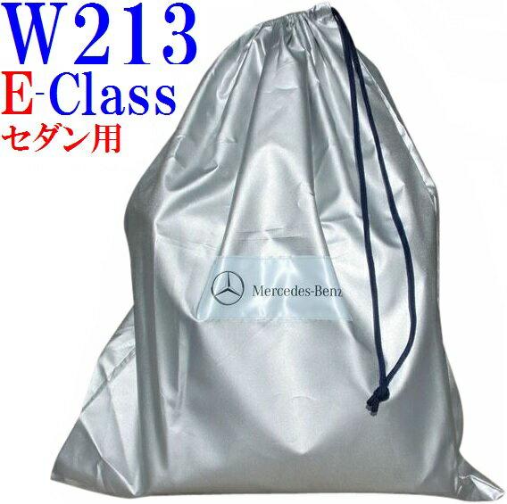 【M's】W213 ベンツ Eクラス セダン(2016y-)純正品 ボディカバー//正規品 ボディーカバー E200 E220d E250 E400