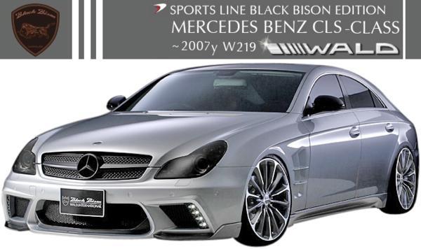【M's】W219 ベンツ CLSクラス(2005y‐2007y)WALD Black Bison エアロ3点キット//FRP製 C219 CLS350 CLS500 CLS550 ヴァルド バルド ブラックバイソン フルエアロ
