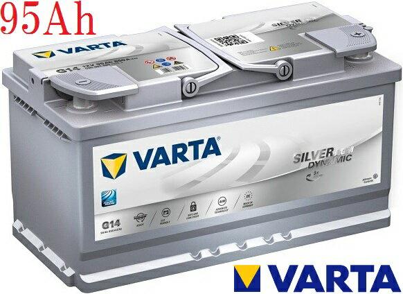【M's】ポルシェ パナメーラ 970(10.05-)VARTA製 Silver Dynamic 欧州車用 G14 AGM バッテリー 12V(95Ah)//バルタ VALTA 595 901 085 595901085
