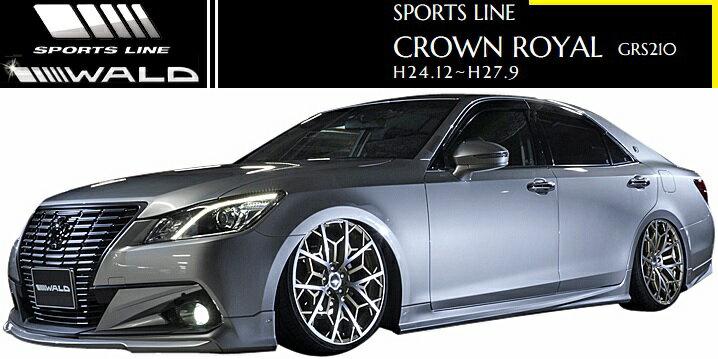 【M's】トヨタ クラウン ロイヤル GRS210 (H24.12-H27.9)WALD SPORTS LINE エアロ 4点キット(F+S+R+LED)//FRP製 ヴァルド バルド スポーツライン エアロキット フルエアロ TOYOTA CROWN ROYAL 受注生産