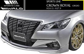 【M's】トヨタ クラウン ロイヤル GRS210(H24.12-H27.9)WALD SPORTS LINE フロントスポイラー(ハーフ)//FRP製 ヴァルド バルド スポーツライン バンパー エアロ TOYOTA CROWN ROYAL クラウン210