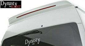 【M's】トヨタ ハイエース 200系 4型 グランドキャビン(H25.12-)Dynasty EXIST EVO リアウイング (ハイルーフ)// ダイナスティ レジアスエース イグジスト エボ エアロ エアロパーツ リヤ ウイング 羽 ハイエース200 スーパーロング コミューター FRP