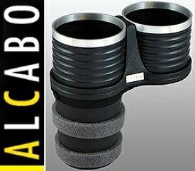 【M's】トヨタ 30系 アルファード/ヴェルファイア (2015y-) ALCABO ドリンクホルダー (ブラック+アルミリング)//アルカボ カップホルダー 高級 アルミ ALPHARD VELLFIRE ベルファイア 30アルファード 30ヴェルファイア AL-M313BS ALM313BS