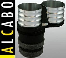 【M's】レクサス LC(2017y-) GS/GS-F(2012y-) ALCABO ドリンクホルダー (シルバー)//アルカボ カップホルダー 高級 アルミ レクサスLC レクサスGS F URZ100 GWZ100 GRL10 AWL10 GWL10 LEXUS AL-T110S ALT110S