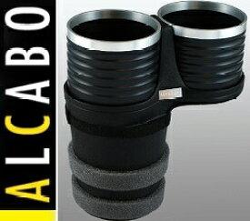【M's】レクサス LC(2017y-) GS/GS-F(2012y-) ALCABO ドリンクホルダー (ブラック+アルミリング)//アルカボ カップホルダー 高級 アルミ レクサスLC レクサスGS F URZ100 GWZ100 GRL10 AWL10 GWL10 LEXUS AL-T110BS ALT110BS