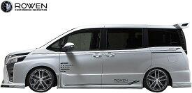 【M's】トヨタ 80系 VOXY ZSグレード 前期/後期 ZRR80/ZRR85 (2017.7-) ROWEN サイドステップ 左右//FRP エアロ ロェン ローウェン ロエン ローエン ロウェン サイドスカート 80後期 80前期 80ヴォクシー 80ボクシー ヴォクシー ヴォクシィ ボクシー 1T013J000