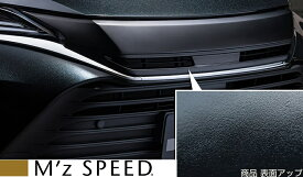 【M's】 トヨタ 80 ハリアー MXUA80 / AXUH80 (2020.6-) M'z SPEED LUV LINE フロントグリル タイプB ( シボ加工のつや消しブラック仕様。 ) // AES エムズスピード エアロ パーツ カスタム 外装 80ハリアー 80系 HARRIER ハイブリッド HYBRID 新型 現行型 2294-4510