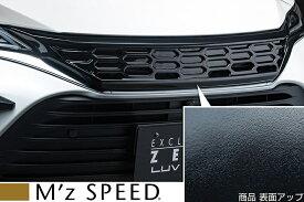 【M's】 トヨタ 80 ハリアー MXUA80 / AXUH80 (2020.6-) M'z SPEED LUV LINE フロントグリル タイプA ( シボ加工のつや消しブラック仕様 ) // AES エムズスピード エアロ パーツ カスタム 外装 80ハリアー 80系 HARRIER ハイブリッド HYBRID 新型 現行型 2294-4110