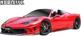 【M's】 フェラーリ 458イタリア / 458スパイダー (2009y-2015y) NOBLESSE エアロ 2点 セット // ABS 未塗装 ノブレッセ フルエアロ エアロキット セット フルキット エアロ パーツ カスタム Ferrari 458spider 458-FH-010 458-SS-010