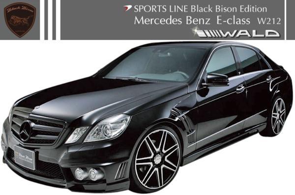 【M's】W212 ベンツ Eクラス セダン (前期/09y-13y) E250 E300 E500 WALD SPORTS LINE Black Bison フルエアロ3点 FOGver (F,S,R) // BENZ ヴァルド スポーツライン ブラックバイソン フロントバンパー サイドステップ リアバンパー FRP製 未塗装 新品