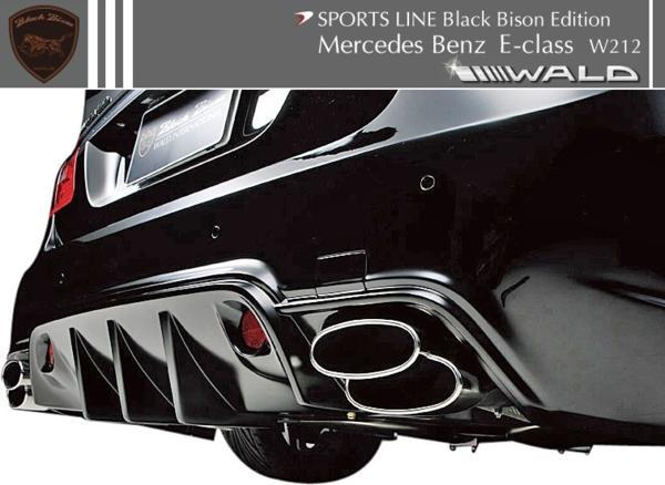 【M's】W212 ベンツ Eクラス セダン (前期/09y-13y) E250 E300 E500 E550 WALD SPORTS LINE Black Bison リアバンパースポイラー // BENZ ヴァルド スポーツライン ブラックバイソン R リヤ FRP製 未塗装 新品