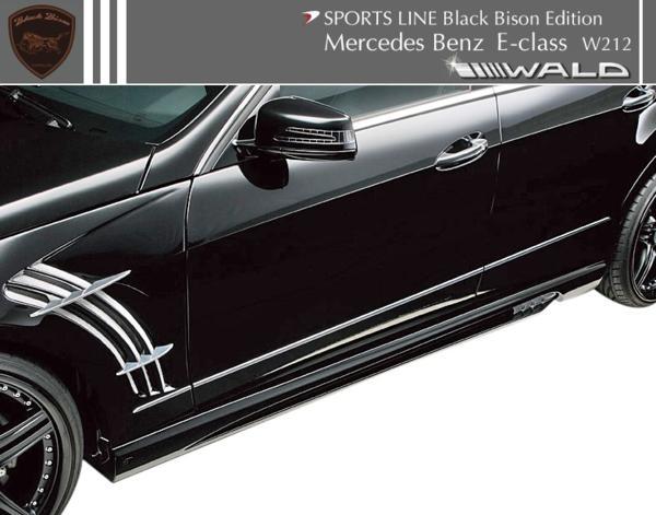 【M's】W212 ベンツ Eクラス セダン (前期/09y-13y) E250 E300 E500 E550 WALD SPORTS LINE Black Bison サイドステップ 左右 // BENZ ヴァルド スポーツライン ブラックバイソン S スポイラー バンパー FRP製 未塗装 新品