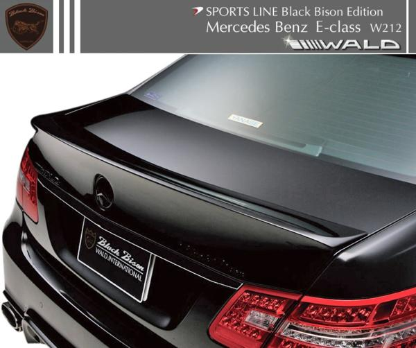 【M's】W212 ベンツ Eクラス セダン (前期/09y-13y) E250 E300 E500 E550 WALD SPORTS LINE Black Bison トランクスポイラー // BENZ ヴァルド スポーツライン ブラックバイソン R リア リヤ FRP製 未塗装 新品