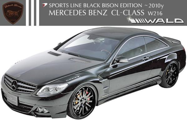【M's】W216 C216 ベンツ CLクラス (06y-10y) CL550 CL600 WALD SPORTS LINE Black Bison ブラックバイソン フルエアロ 3P (F,S,R) // BENZ ヴァルド スポーツライン ブラックバイソン フロントスポイラー サイドステップ リアスポイラー リヤ 受注 高品質 FRP製 新品