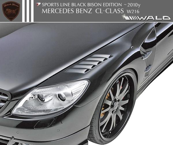 【M's】W216 C216 ベンツ CLクラス (06y-10y) CL550 CL600 WALD SPORTS LINE Black Bison スポーツフェンダーダクト // BENZ ヴァルド スポーツライン ブラックバイソン 受注生産 バルド 高品質 FRP製 未塗装 新品