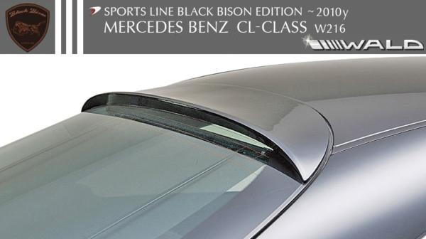 【M's】W216 C216 ベンツ CLクラス (06y-10y) CL550 CL600 WALD SPORTS LINE Black Bison ルーフスポイラー // BENZ ヴァルド スポーツライン ブラックバイソン R リア リヤ 受注 バルド 高品質 FRP製 未塗装 新品