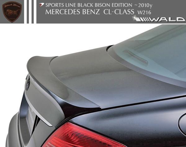 【M's】W216 C216 ベンツ CLクラス (06y-10y) CL550 CL600 WALD SPORTS LINE Black Bison トランクスポイラー // BENZ ヴァルド スポーツライン ブラックバイソン R リア リヤ 受注 バルド 高品質 FRP製 未塗装 新品