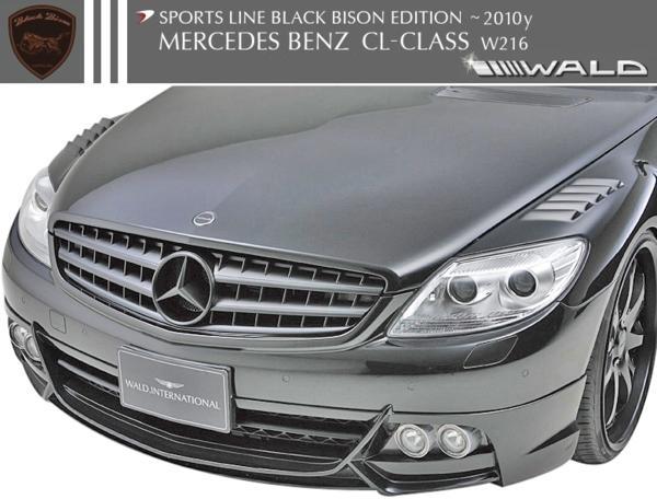 【M's】W216 C216 ベンツ Clクラス (06y-10y) CL550 CL600 WALD SPORTS LINE Black Bison ブラックバイソン フロントスポイラー (FOGタイプ) // BENZ ヴァルド スポーツライン ブラックバイソン F 前 受注 高品質 FRP製 新品