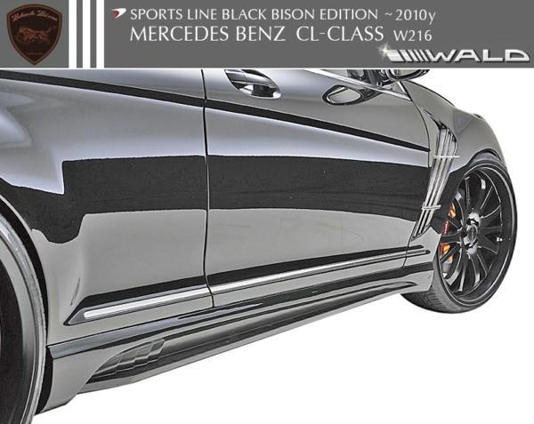 【M's】W216 C216 ベンツ CLクラス (06y-10y) CL550 CL600 WALD SPORTS LINE Black Bison サイドステップ 左右 // BENZ ヴァルド スポーツライン ブラックバイソン S 受注 バルド 高品質 FRP製 未塗装 新品