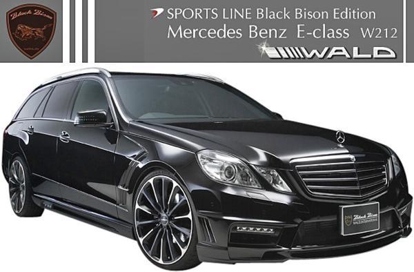 【M's】W212 ベンツ Eクラス 前期(11y-) ワゴン E250 E300 WALD SPORTS LINE Black Bison Edition フルエアロ 3点 (F,S,R)FOGver // BENZ ヴァルド スポーツライン ブラックバイソン フロント サイド リア FRP製 未塗装 受注 フォグランプ 高品質 新品
