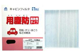 【M's】トヨタ スバル/エアコンフィルター/A/Cフィルター/《CT-108J》東洋エレメント新品