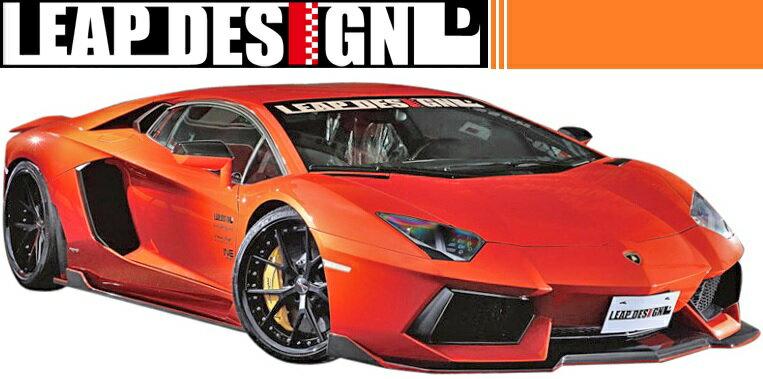 【M's】ランボルギーニ アヴェンタドール LP700-4(2011y-)LEAP DESIGN フルエアロ 5点キット//Lamborghini Aventador リープデザイン 新品