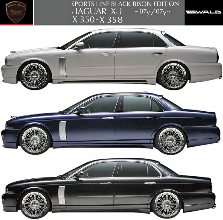 【M's】ジャガー X350 X358(-07y/07y-)WALD Black Bison サイドステップ 左右//ショート用 FRP JAGUAR ヴァルド バルド スポーツライン ブラックバイソン エアロ パーツ