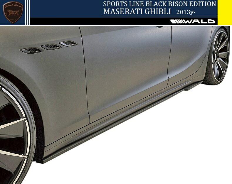 【M's】マセラティ ギブリ(2013y-)WALD Black Bison サイドステップ(左右)//FRP製 ヴァルド バルド ブラックバイソン エアロ Maserati GHIBLI