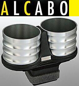 【M's】ポルシェ 911 991/981 718ボクスター/981Cケイマン ALCABO 高級 ドリンクホルダー(シルバー)//アルカボ カップホルダー PORSCHE Boxster Cayman AL-P202S ALP202S