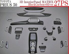 【M's】トヨタ プリウス 50系 ZVW50/51/55(2015y-)LANBO製 3Dインテリアパネル MATRIX 27ピースセット (ブラックカーボン調×シルバー)//社外品 ABS樹脂 TOYOTA PRIUS プリウス50 50プリウス ランボ オリジナル CARBON 室内パネル