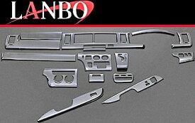 【M's】トヨタ ハイエース 200系 ワイドボディー用 (1/2/3型)LANBO製 3Dインテリアパネル 15ピースセット (綾織り・ブラックカーボン調)//社外品 ABS樹脂 ランボ オリジナル 室内パネル TOYOTA HIACE ハイエース200 200ハイエース CARBON