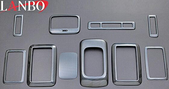 【M's】トヨタ ハイエース 200系 (1/2/3/4型 S-GL)LANBO製 3Dインテリアパネル 10ピースセット (ブラックカーボン調)//社外品 ABS樹脂 ランボ オリジナル 室内パネル TOYOTA HIACE ハイエース200 200ハイエース CARBON