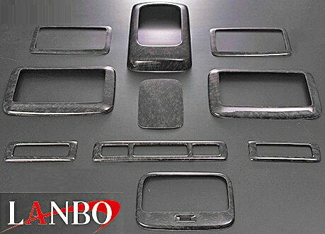 【M's】トヨタ ハイエース 200系 (1/2/3/4型 S-GL)LANBO製 3Dインテリアパネル 10ピースセット (マホガニー調黒木目)//社外品 ABS樹脂 ランボ オリジナル 室内パネル TOYOTA HIACE ハイエース200 200ハイエース