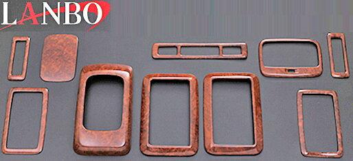 【M's】トヨタ ハイエース 200系 (1/2/3/4型 S-GL)LANBO製 3Dインテリアパネル 10ピースセット (茶木目調)//社外品 ABS樹脂 ランボ オリジナル 室内パネル TOYOTA HIACE ハイエース200 200ハイエース ウォールナット