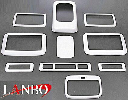 【M's】トヨタ ハイエース 200系 (1/2/3/4型 S-GL)LANBO製 3Dインテリアパネル 10ピースセット (ホワイトクリスタルシャイン 070)//社外品 ABS樹脂 ランボ オリジナル 室内パネル TOYOTA HIACE ハイエース200 200ハイエース