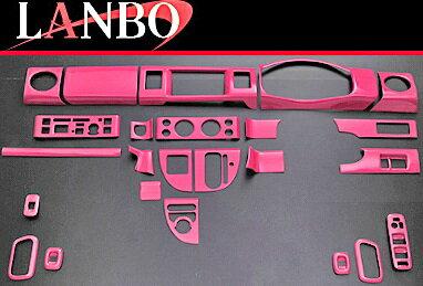 【M's】スズキ エブリィ ワゴン DA64W(2005y-2015y)LANBO製 3Dインテリアパネル 24ピースセット (ピンク)//社外品 ランボ オリジナル 室内パネル ABS樹脂 SUZUKI EVERY WAGON