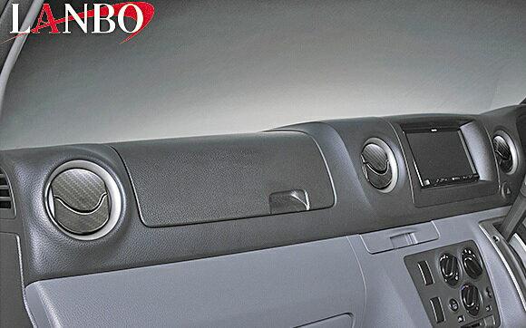 【M's】日産 キャラバン NV350 前期 (2012y-)LANBO製 エアコンダクトカバー (カーボン調)//社外品 ランボ オリジナル ABS樹脂 ニッサン NISSAN CARAVAN E26 NV350キャラバン 5代目 CARBON