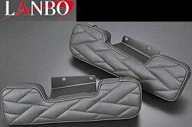 【M's】トヨタ ハイエース 200系 (1-4型)LANBO製 ドアアームレスト 左右セット(ブラック×ブラックステッチ)//社外品 ランボ TOYOTA HIACE ハイエース200 200ハイエース レジアスエース
