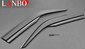 【M's】トヨタ ハイエース (200系) LANBO製 スタイリッシュ サイドバイザー 左右SET//ドアバイザー 社外品 ランボ TOYOTA HIACE ハイエース200 200ハイエース レジアスエース