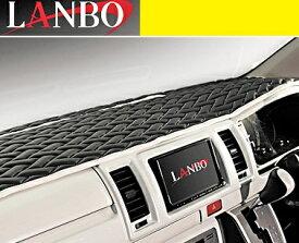 【M's】トヨタ ハイエース 200系 (1-5型) LANBO製 ダッシュマット TYPE LUXE (ブラック×ホワイト×シルバーステッチ)//社外品 ランボ LANBO TOYOTA HIACE ハイエース200 200ハイエース レジアスエース
