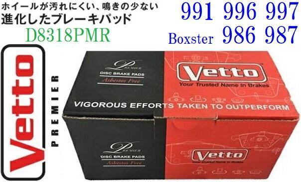 【M's】ポルシェ ボクスター 986(96y-) 987(04y-)Vetto製 フロント ブレーキパッド(左右SET)//低ダスト 低ノイズ 高品質 社外品 ビトー ディスクパッド フロントパッド 前側 PORSCHE Boxster D8318PMR 996-352-949-03 99635294903