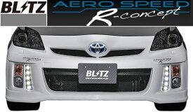 【M's】トヨタ プリウス 30系 前期(09/05-11/12)AERO SPEED R-Concept フロントバンパースポイラー (デイライト付) //BLITZ ブリッツ 60138 FRP製 社外品 エアロ パーツ バンパー プリウス30 30プリウス PRIUS30 30PRIUS ZVW30 2ZR-FXE 未塗装 受注生産品