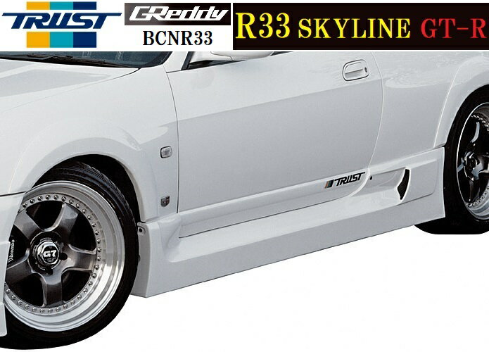 【M's】日産 R33 スカイラインGT-R BCNR33(95.01-98.11)GReddy サイドスカート(左右)//17020181 FRP製 TRUST トラスト ニッサン NISSAN GTR GT-R 社外品 エアロ パーツ サイドステップ 未塗装 受注生産品