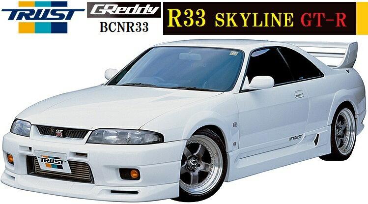 【M's】日産 R33 スカイラインGT-R BCNR33(95.01-98.11)GReddy フロントスカート//17020176 ウレタン製 TRUST トラスト ニッサン NISSAN GTR GT-R 社外品 エアロ パーツ バンパー フロントスポイラー リップスポイラー 未塗装 受注生産品
