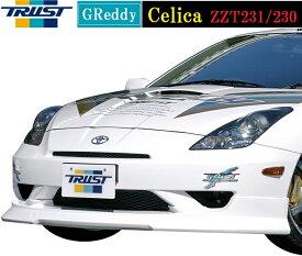 【M's】トヨタ セリカ ZZT231/230(02.08-06.04)TRUST GReddy フロントスカート//17010091 ウレタン製 トラスト エアロ パーツ TOYOTA Celica フロントスポイラー リップスポイラー バンパー 社外品 未塗装 受注生産品