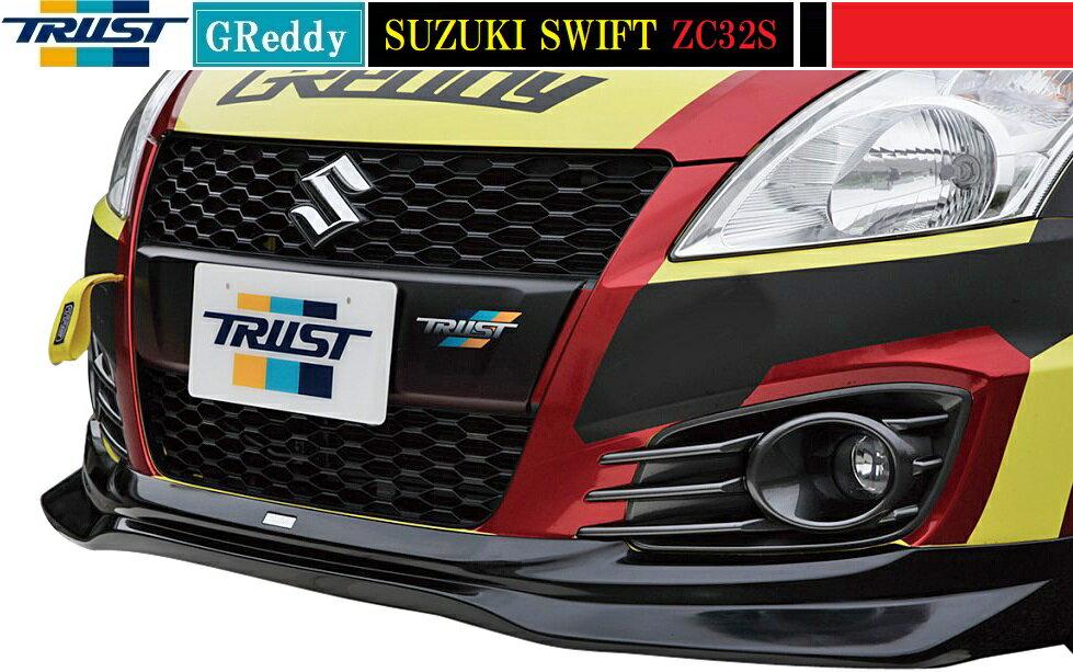 【M's】スズキ スイフトスポーツ ZC32S(11.12-)TRUST GReddy フロントスカート//17090003 ウレタン トラスト シンプル エアロ パーツ フロントスポイラー リップスポイラー バンパー SUZUKI SWIFT スイフト 社外品 未塗装 受注生産品